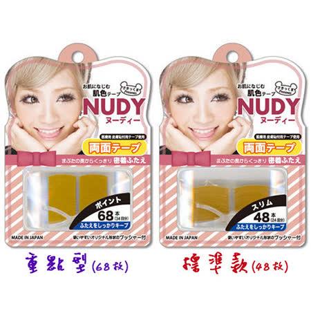 BN Nudy 天然系膚色 雙面 雙眼皮貼(重點/標準) 2款可選