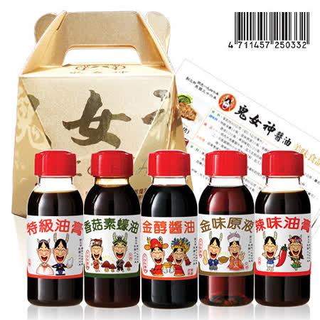 【鬼女神】鑽石禮盒_100ml×5瓶 (盒)