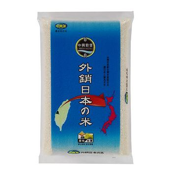 中興外銷日本的米3kg【一等米】
