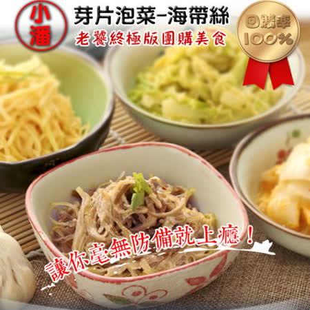 【小潘】芽片泡菜任選2罐裝 (含運)