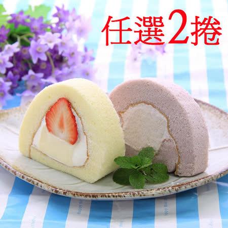 【札幌奶凍捲】人氣奶凍任選2捲組-含運
