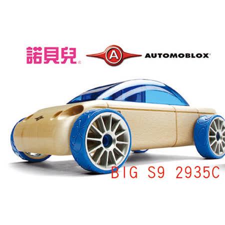【諾貝兒】AUTOMOBLOX Big德國原木變形車S9