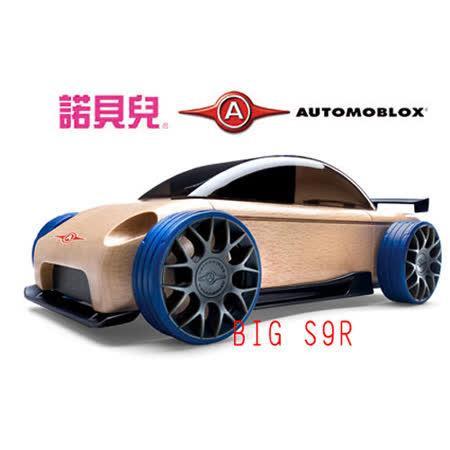 【諾貝兒】AUTOMOBLOX Big德國原木變形車S9R