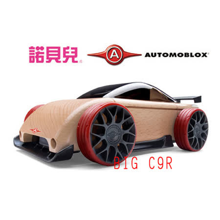【諾貝兒】AUTOMOBLOX Big德國原木變形車C9R
