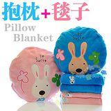 實用《可愛砂糖兔》抱枕+珊瑚絨毯二件組 (現貨+預購)