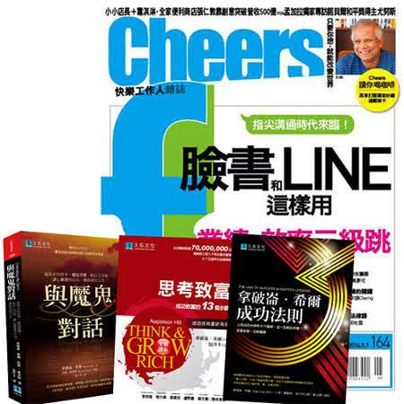《Cheers快樂工作人雜誌》1年12期 + 拿破崙‧希爾經典3書