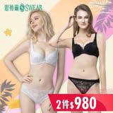 【思薇爾】話題美型bra★內衣任2件980