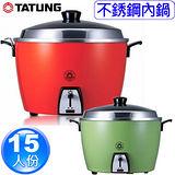 大同15人份電鍋(不銹鋼內鍋) TAC-15A-SR 紅色/TAC-15A-SG 綠色