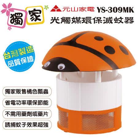 【超值組合】元山光觸媒環保滅蚊器(二入組)YS-309MK