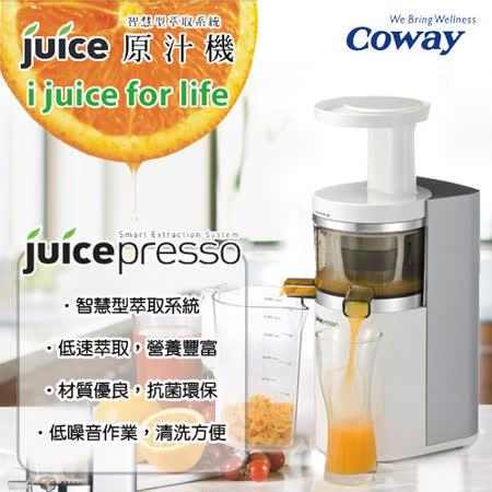 【韓國Coway】低速智慧型萃取慢磨原汁機 CJP-01(白色)