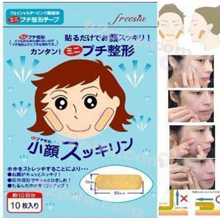 日本整形醫師推薦!最神奇塑臉美女魔術貼(3入組共30枚)