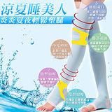 美麗焦點。(超值2雙組)超細柔涼感塑腿襪-塑全腿2359