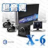 【超音速】X6 四分割四眼車載行車記錄器