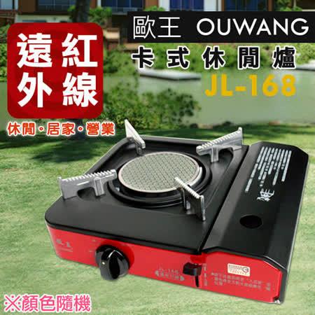 【好物推薦】gohappy 線上快樂購歐王OUWANG卡式休閒爐(JL-168)評價怎樣高雄 愛 買 營業 時間