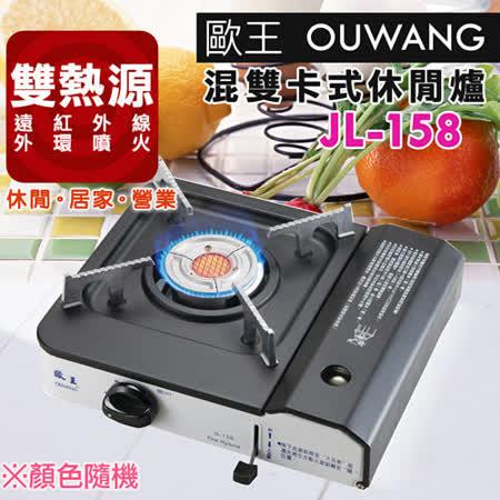 【網購】gohappy快樂購歐王OUWANG遠紅外線混雙卡式爐(JL-158)開箱就是 愛 買