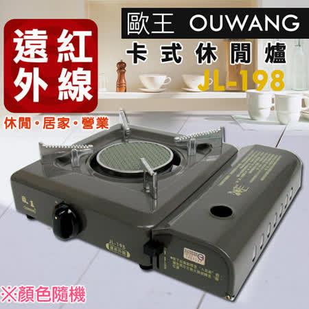 【網購】gohappy快樂購歐王OUWANG卡式休閒爐(JL-198)好用嗎漢 神