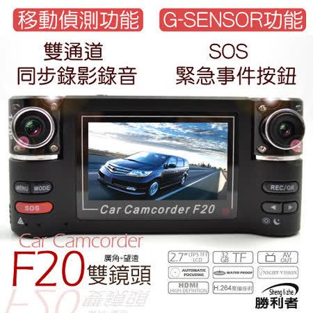 全新升級~廣角+望遠雙鏡頭!!勝利者F20 HD-720P夜視雙鏡頭行車記錄器