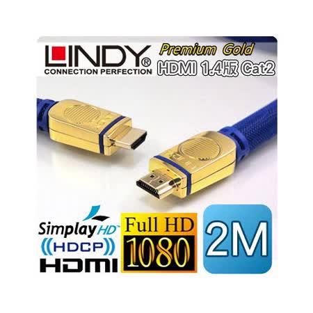 LINDY 林帝 Premium Gold A公對A公 HDMI 1.4 Cat2 頂級金頭 連接線 2m