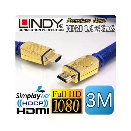 LINDY 林帝 Premium Gold A公對A公 HDMI 1.4 Cat2 頂級金頭 連接線 3m