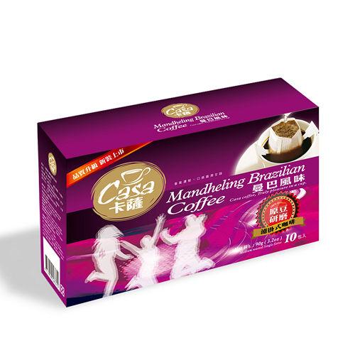 casa卡薩 濾泡式咖啡~曼巴風味^(10包盒^)