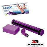 《購犀利》日本品牌【JOEREX】艾可兒瑜珈墊套裝組(附瑜珈墊、瑜珈磚、瑜珈繩)