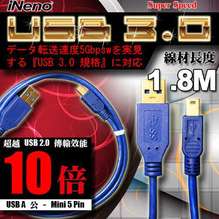INeno USB 3.0 A公對Mini5P-1.8M