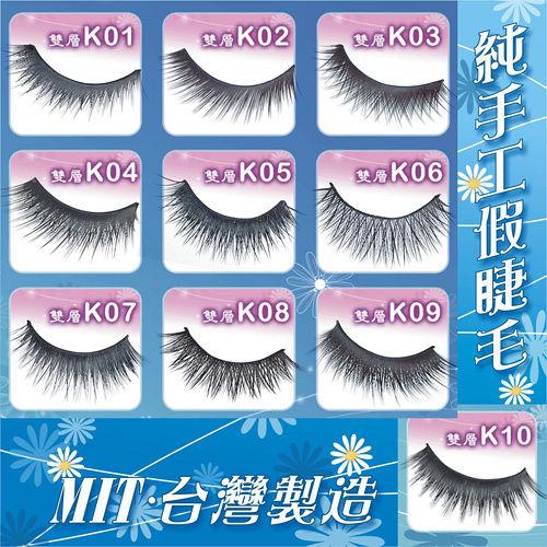 蟬眉 超濃密型純手工雙層 假睫毛 (5對入) 20款可選
