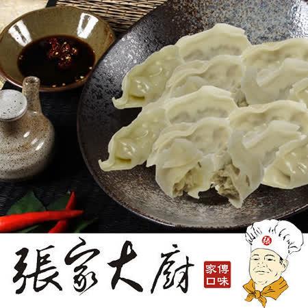 【張家大廚】家傳手工素食水餃(50粒)(任選)