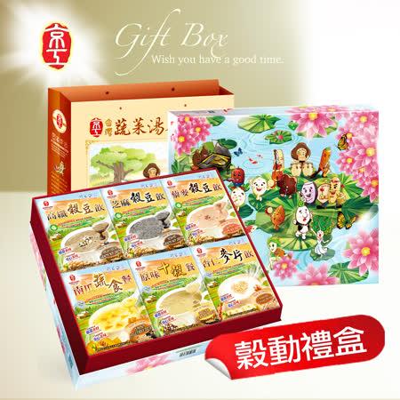 【京工】健康養生禮盒