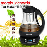 『Morphy Richards』 Tea Maker 沏茶壺(1公升)