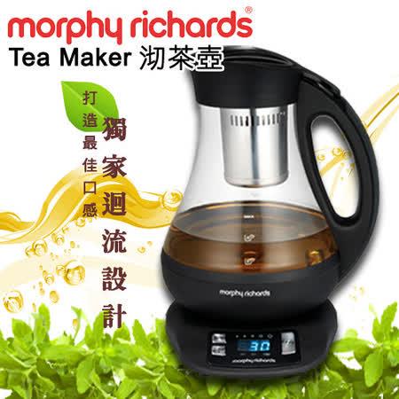 【好物推薦】gohappy 線上快樂購『Morphy Richards』 Tea Maker 沏茶壺(1公升)推薦愛 買 板 新