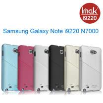 IMAK SAMSUNG Galaxy Note I9220 N7000 專用混搭超薄亮彩保護殼 硬殼 保護套