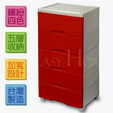 《清寬》日系大容量五抽收納櫃