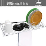 【KING】高級鍍鉻不鏽鋼固定式碗盤架