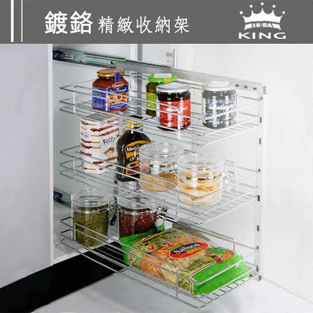 【KING】高級鍍鉻不鏽鋼三層收納架(中)