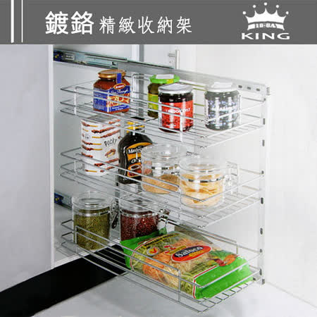 【KING】高級鍍鉻不鏽鋼三層收納架(大)