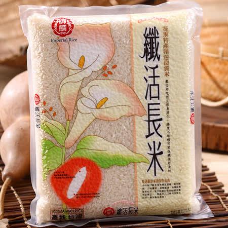 御饌纖活長米(1.5Kg*8包)