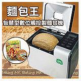 LOHAS 麵包王智慧型數位觸控製麵包機 (HB-735)
