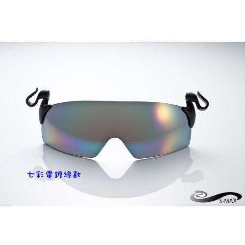 【視鼎S-MAX系列夾帽專利設計款】頂級PC防爆材質 可掀設計 抗UV400 CNS認證 太陽眼鏡!適用各種帽體!(四款)