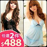 【Sexy Cynthia】親密愛人!性感睡衣組(任選2件$488)