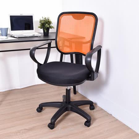 三服貼中背透氣網背辦公椅/電腦椅(橘色)