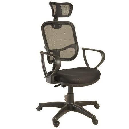 【真心勸敗】gohappy三服貼高背頭枕透氣網背辦公椅/電腦椅(黑色)價格愛 買 電話
