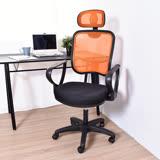 三服貼高背頭枕透氣網背辦公椅/電腦椅(橘色)