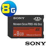 【SONY】新型MS PRO-HG Duo HX 50M 高速記憶卡(8G)