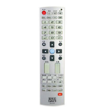 【限量福利品】配件王 萬用記憶型電視遙控器 RM-UA04