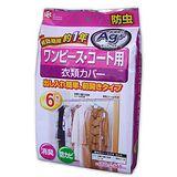 日本LEC銀離子大衣長裙防塵套(6枚入)特惠包