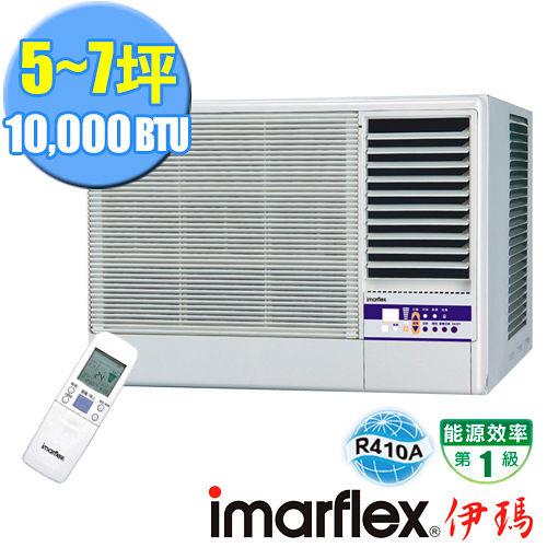 【日本伊瑪imarflex】5-7坪光清淨窗型冷氣(WAC-R2501G)