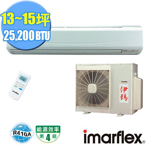 【日本伊瑪imarflex】13-15坪R410A一對一分離式冷氣(SAC-R6320GN/SO-R63G)