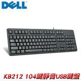 DELL戴爾 KB212 104鍵超薄靜音鍵盤
