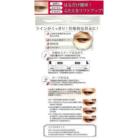 【好物推薦】gohappy 線上快樂購【NOBLE】極薄透明雙眼皮貼評價如何愛 買 三重